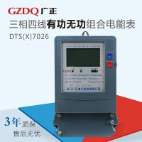直销三相四线有功无功组合电度表 三相电能表 液晶多功能表