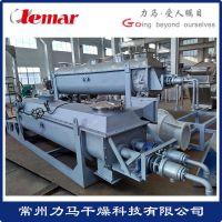 常州力马-KJG-90油渣双桨叶干燥机、真空浆叶干燥器生产厂家