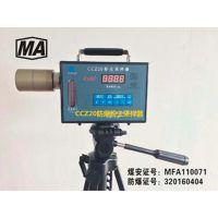 CCZ20矿用防爆粉尘采样器