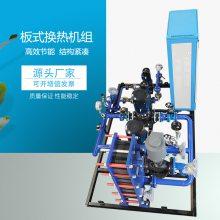 鑫溢 生活热水变频换热机组 全自动混合板式换热器 配件