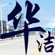 吉林市昌邑区华洁交通设施经销处