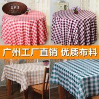 欧式布艺野餐布田园风长方形格子桌布高档西餐厅茶几圆形餐桌台布