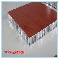 铝蜂窝板隔断板 环保、防火、吸音隔音性能好 广东铝合金隔断厂家