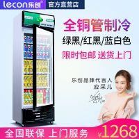 乐创展示柜冷藏立式冰柜 商用冰箱饮料饮品保鲜柜 单门冷柜