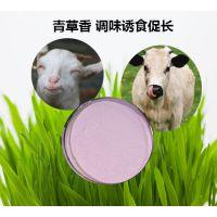 青草香香味剂饲料添加剂调味诱食剂 牛羊专用饲料添加剂 厂家直供