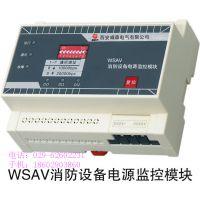 供应威森电气ZC-DK3-2AVM三相消防设备电源监控模块