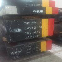 FS139模具钢多少钱一公斤