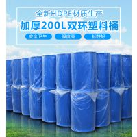 枣庄区200L蓝色塑料桶丨大口法兰桶|质量好,价格低 HDPE