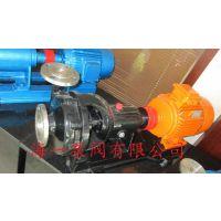 FB50-25型耐腐蚀离心化工泵温州厂家直销