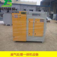 供应废气处理装置uv光氧等离子一体机河北沧州同帮环保