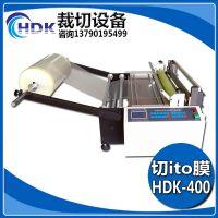海帝克供应ITO膜全自动裁切机 /OCA膜开料机 /光学膜切片机/裁膜机工厂