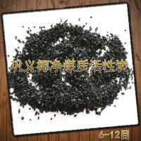 椰净水处理煤质颗粒活性炭 煤质颗粒原生活性炭