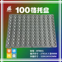 100格PS黑色防静电吸塑托盘 通信PCB板专用托盘 线路板吸塑盘