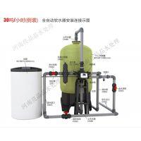 供应30T/H大型全自动软化水设备 锅炉软化水设备 水处理设备及配件一站式供应、服务厂家