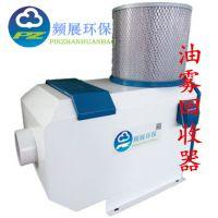 上海频展车床油雾净化器 工业机床磨床油雾过滤器