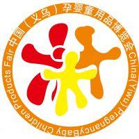 2017第五届中国义乌国际孕婴童博览会暨幼教展、卫生用纸及设备展
