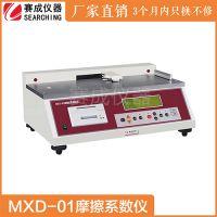 济南赛成MXD-01标签摩擦系数测试仪