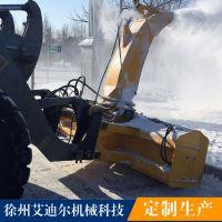 大型抛雪机 哈尔滨抛雪机 铲车改装