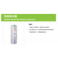 倍季系列-热回收水箱 空气、热源热泵三联供系统