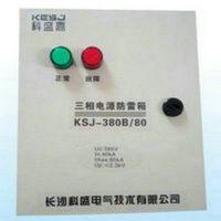 湖南长沙变电站三相电源防雷箱KSJ-380BJ