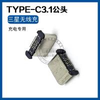 USB TYPE-C3.1 三星快充 无线充专用 充电简易款 充电方案
