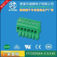 插拔式接线端子接插件连接器ST15EDGKA-3.5/3.81