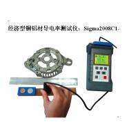 佛山广州珠海江门电力柜铜材铝材导电率检测仪Sigma2008高低压开关柜铜排电导率测试仪