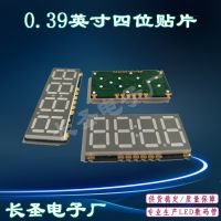 贴片时钟数码管 0.36英寸四位时钟贴片数码管 深圳长圣电子厂