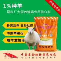 母羊专用预混料--母羊饲料科学配制与应用