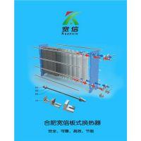 全焊接板换 【全焊式板式换热器】板式换热器宽信供
