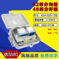 华伟仿SMC48芯光纤分纤箱一分32插片式分光箱光缆配线箱室外宽带分线箱