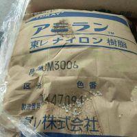 日本东丽PA66 CM3006 热稳定性纯树脂/耐热级