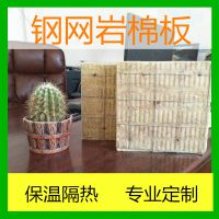 厂家定制钢网岩棉板 盈辉供应A级防火岩棉保温板