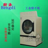 供应酒店宾馆洗衣房洗涤设备衡涤牌全自动烘干机HG-30电加热烘干设备