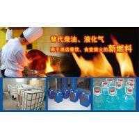聊城醇基燃烧加盟生物醇油技术