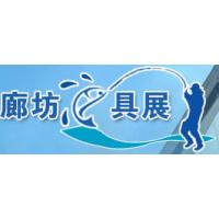 2017中国(廊坊)夏季渔具展销订货会