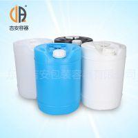 供应塑料桶 20L圆桶 20kg塑料包装桶 化工桶