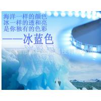 高显指5050灯带 led冰蓝色 低压12v l柔性灯带