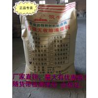 北京孔道压浆料价格|筑牛牌厂家