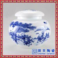 中华罐山水花卉陶瓷礼品 新品中式青瓷茶叶罐