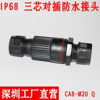 IP68防水等级LED电源电缆尼龙固定防水接头CA8-M20线对线公母对接插头