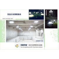 全密闭地下场所使用光导照明系统进行自然光照明