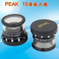 清仓处理特价销售日本必佳PEAK 2016-15X放大镜带刻度放大镜
