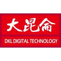 深圳市大昆仑数码科技有限公司