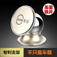 CO-WIN雍盛手机架生产厂家 磁性懒人支撑架哪个牌子好 车载手机支架
