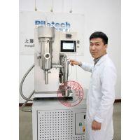 YC-510小型真空低温喷雾干燥机