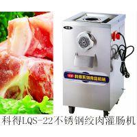成都电动小鲜肉绞肉机 四川绞肉机 好用的绞肉机