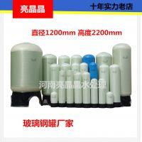河南亮晶晶玻璃钢罐厂家 直径1200*2200mm 上下口6寸法兰 15吨反渗透设备专用直径1200