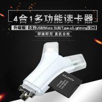 Type-c苹果手机电脑多功能读卡器 iPhone8四合一TF SD卡otg读卡器