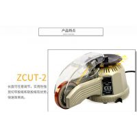 ZCUT-2 胶纸机 圆盘胶纸机 全自动胶纸切割机 胶纸机
